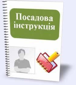 Картинки по запросу Посадова інструкція (зразок) Завідувач господарства